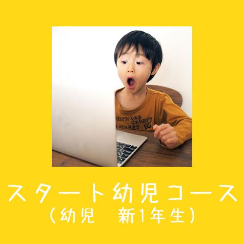 スタート幼児コース